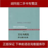 【二手旧书8成新】文化与抵抗 _美_爱德华・萨义德 戴维・巴萨米安 上海译文出版社 9787532746675