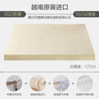 乳胶垫薄天然橡胶床垫定制纯越南天然乳胶床垫学生垫 1