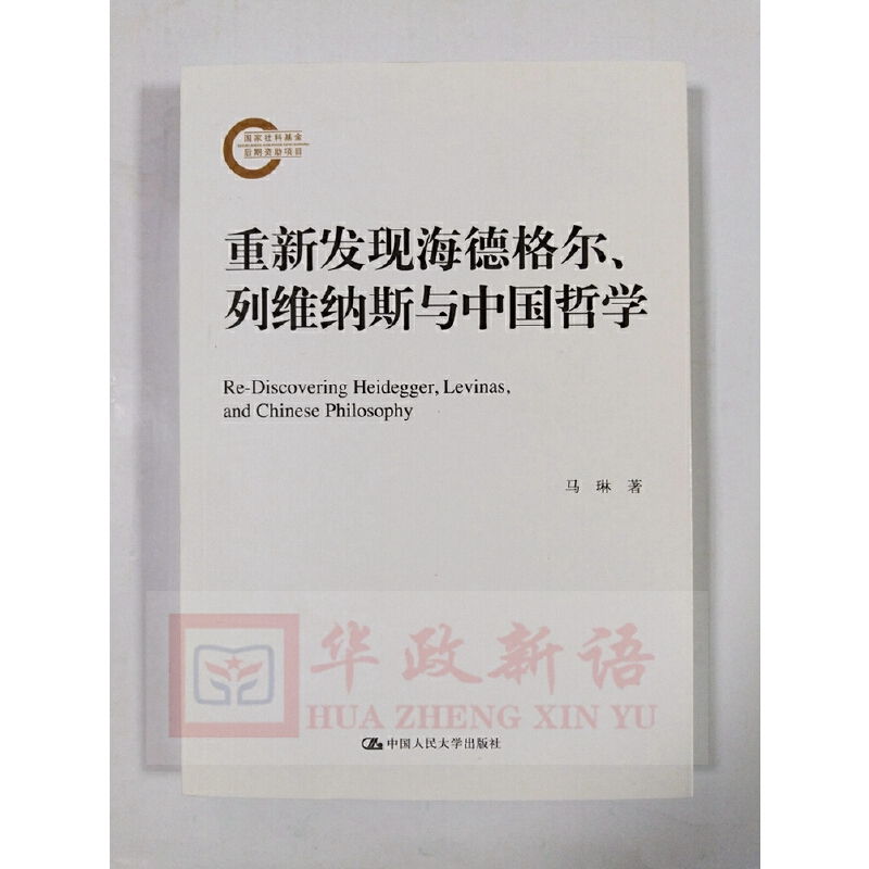 正版 重新发现海德格尔 列维纳斯与中国哲学 国家社科基金后期资助项 中国人民大学出版社 9787300273730