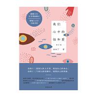 我们心中的怕和爱(增订版) 水木丁 台海出版社新华书店正版图书