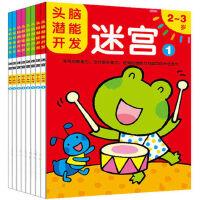 幼儿童益智专注力训练2-3-6岁宝宝潜能开发玩具智力迷宫书幼儿园
