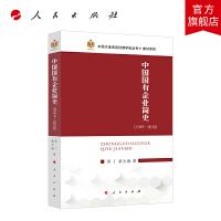 中国国有企业简史(1949―2018)(中国大连高级经理学院丛书 教材系列)人民出版社