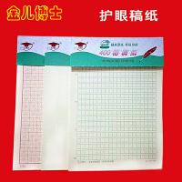 金儿博士护眼作业纸稿纸16k 作文稿纸 400格作文纸稿纸 400字方格信纸 米格纸
