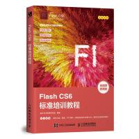 Flash CS6标准培训教程 内含教师专享配套教学PPT课件 大纲和教案 实战型全功能培训教材