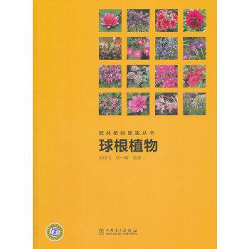 园林植物图鉴丛书 球根植物国内首套全面介绍植物的图鉴,全套书共12本!分类细致,大量一手图片,为园林景观设计者必备案头手册!