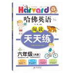 哈佛英语阅读天天练六年级(A版)2021秋