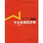 今日宏观经济学(第3版)