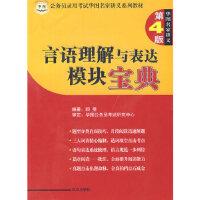 【二手旧书九成新】公务员录用考试华图名家讲义系列教材-言语理解与表达模块宝典(第4版) 顾斐著 97878072442