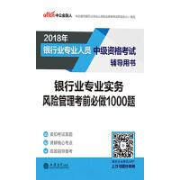 中公2018银行业中级资格考试银行业专业实务风险管理考前必做1000题(电子书)