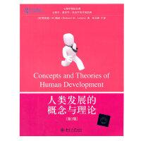 人类发展的概念与理论(第3版)