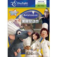 迪士尼双语电影故事・炫动影像:美食总动员