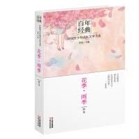 百年经典・中国青少年成长文学书系:花季・雨季