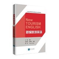 新编旅游英语