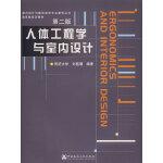 人体工程学与室内设计(附CD-ROM光盘一张)――室内设计与建筑装饰专业教学丛书