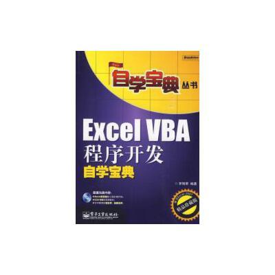 【二手旧书9成新】VBA程序开发自学宝典(含光盘1张)罗刚君著9787121095856电子工业【经典图书,回顾过往,下单即发】