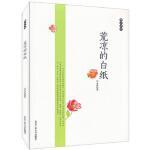 荒凉的白纸 9787563930586 马永波 北京工业大学出版社