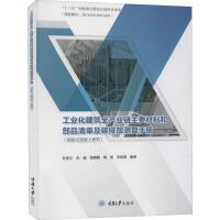 工业化建筑全产业链主要材料和部品清单及碳排放测算手册(装配式混凝土建筑) 重庆大学出版社
