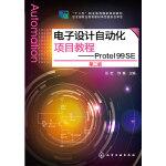 电子设计自动化项目教程:Protel 99 SE(张宏)(第二版)
