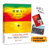 """摆渡人3无境之爱(心灵治愈小说""""摆渡人""""系列完结篇)"""