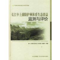 长江中上游防护林体系生态效益监测与评价