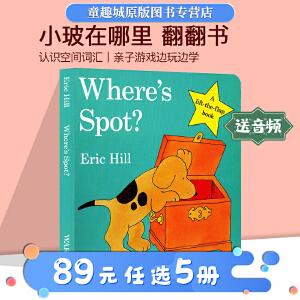 小玻在哪里英文原版绘本 0 3岁 Where is Spot 系列进口翻翻书 Wheres Spot 幼儿启蒙 送音频 常青藤爸爸英文书单