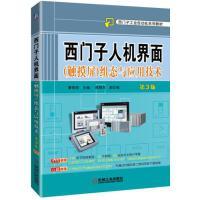 西门子人机界面(触摸屏)组态与应用技术(第3版) 机械工业出版社