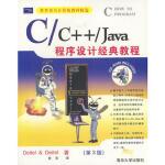 C/C++/Java程序设计经典教程(含盘,第3版) 9787900643421 (美)Harvey M.Deitel