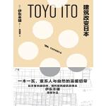 建筑改变日本(电子书)