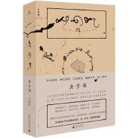 虫子书(易烊千玺推荐)