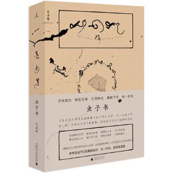 虫子书(易烊千玺推荐) 《设计诗》作者朱赢椿继《虫子旁》之后,又一心血之作 这一次,不是关于虫子的故事,而是虫子们自己的神奇作品