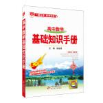 2017基础知识手册 高中数学