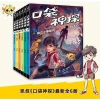 凯叔 口袋神探 最新季(全6册。中国版福尔摩斯,凯叔专为小学生创作的科学侦探故事;收听超4亿次播放量,科学知识就是探案
