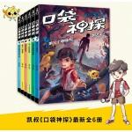 凯叔 口袋神探 最新季(全6册。中国版福尔摩斯,凯叔专为小学生创作的科学侦探故事;收听超4亿次播放量,科学知识就是探案工