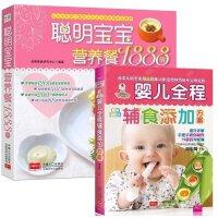 正版婴儿辅食书 宝宝食谱书大全套2册 0-1-3岁三餐菜谱 儿童食谱3-6周岁一二岁吃的聪明宝宝营养