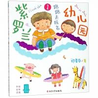 紫罗兰幼儿园(1跑跑去报名手绘全彩注音)/小男生小女生书系
