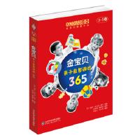 金宝贝亲子益智游戏365(3-5岁)(货号:A9) 9787533195830 山东科学技术出版社 南希・威尔逊・豪尔