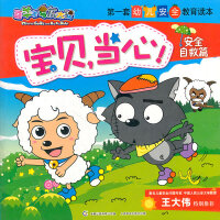 喜羊羊与灰太狼第一套幼儿安全教育读本-宝贝,当心!安全自救篇