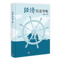 【按需印刷】-经济信息导航