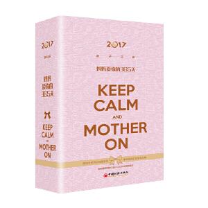 2017亲子日历:妈妈爱你的365天