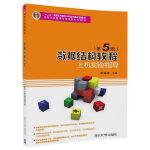 数据结构教程(第5版)上机实验指导