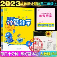 小学数学计算能手二年级上册数学人教版2021秋