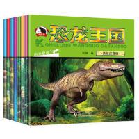 少儿书恐龙小百科8册 恐龙王国传奇恐龙大百科注音版全书籍 恐龙历险记3-6岁小学生7-10岁图书儿童读物一年级课外书阅读