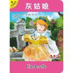 灰姑娘(汉英双语有声伴读)/小小孩影院