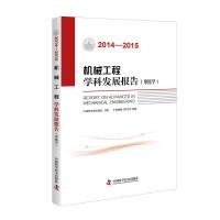机械工程学科发展报告 摩擦学 (2014―2015)