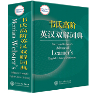 韦氏高阶英汉双解词典 Merriam-Webster's Advanced Learner's English-Chi