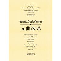 东方智慧丛书 元曲选译(汉泰对照)