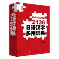 2136日语汉字多用词典 崔香兰 9787205089672 辽宁人民出版社