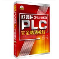 欧姆龙CP1L 1H系列PLC完全精通教程 可编程控制器plc教程书籍 欧姆龙plc编程教程教材 plc编程入门书籍