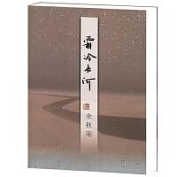 霜冷长河 余秋雨著 牵手作家社二十年 特别推出《余秋雨文学十卷》经典文学畅销书籍