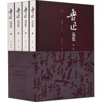 鲁迅选集(1-4) 岳麓书社